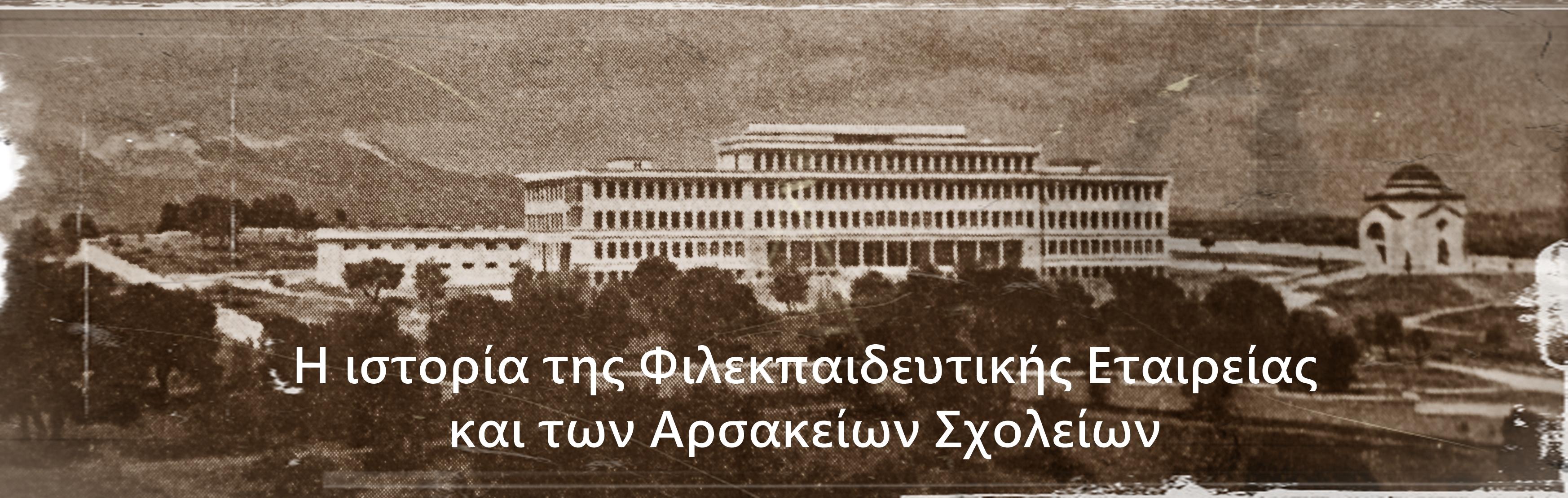 History.arsakeio.gr